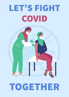 예방 접종 포스터 평면 템플릿입니다. 코로나 보호. 병원에 있는 이슬람 여성.