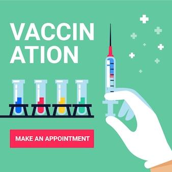 予防接種のウェブバナー。