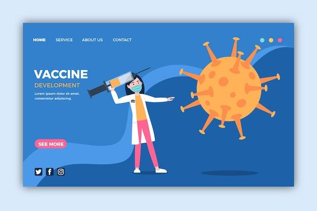 ワクチン開発ランディングページ