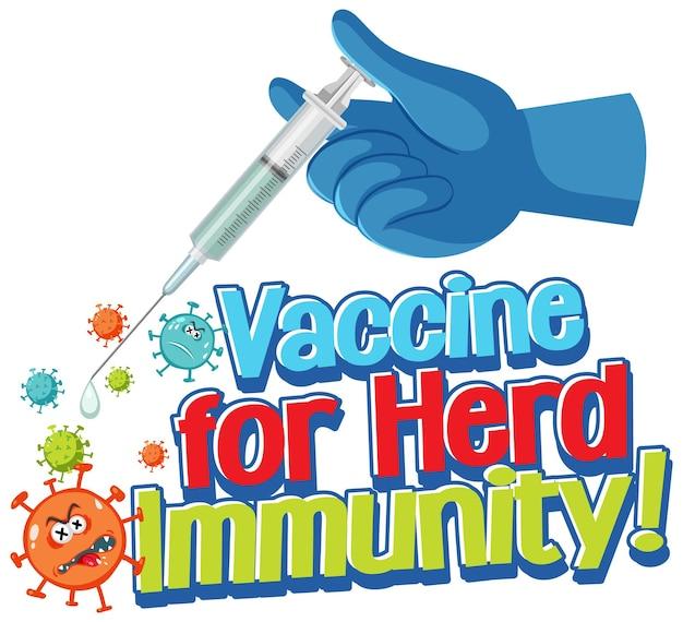주사기를 들고 손으로 herd immunity 글꼴을 위한 백신