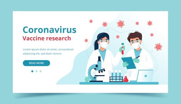 ワクチン研究、研究室で実験を行う科学者。ランディングページテンプレート。