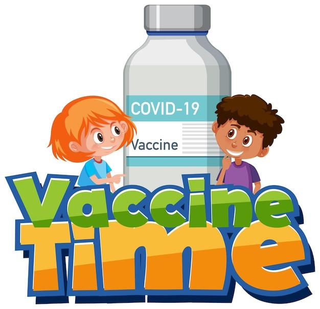 子供とワクチンボトルとワクチン時間フォント