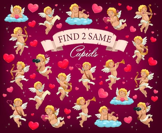 バレンタインデーの子供たちはキューピッドと2つの同じ画像ゲームを見つけます