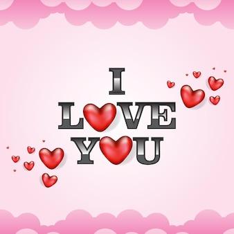 リアルなハートの形と私はあなたのテキストを愛してバレンタインデーのイラストデザイン