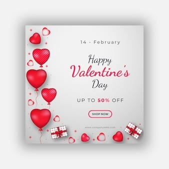 バレンタインデーのバナーまたはソーシャルメディアの投稿テンプレート