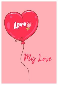 Валентинка с воздушным шаром.