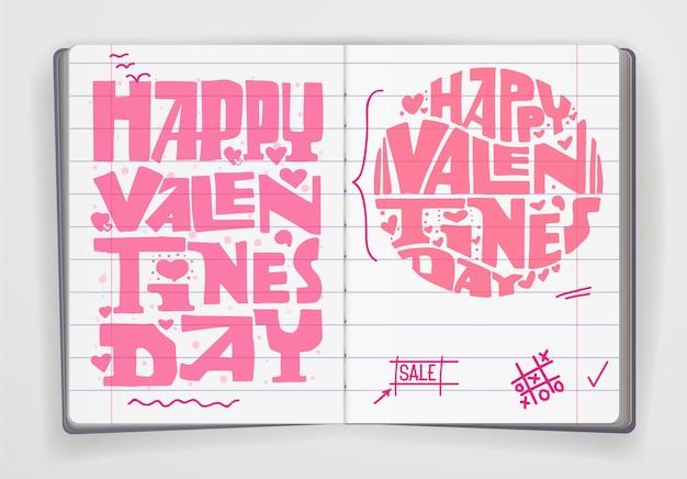正方形と円の形をしたバレンタインデーおめでとうございます