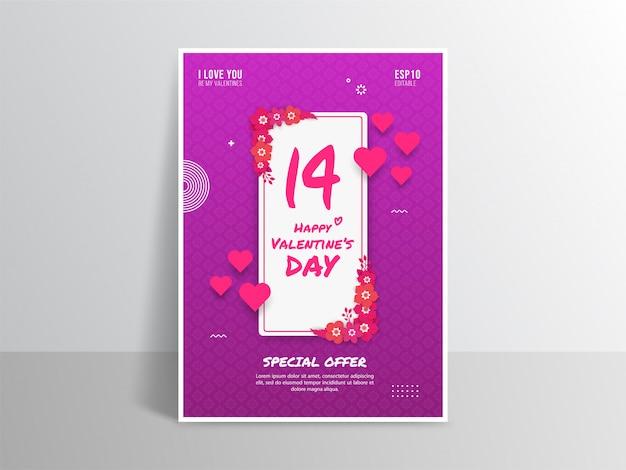 발렌타인 파티 포스터, 전단지 템플릿, 낭만적 인 휴가 축하의 상징
