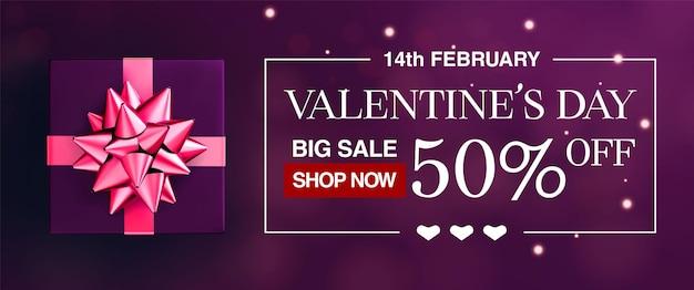 Шаблон рекламного баннера ко дню святого валентина