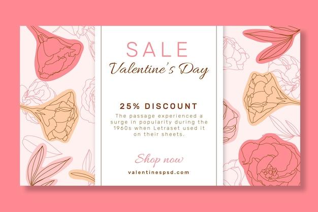 발렌타인 데이 판매 배너