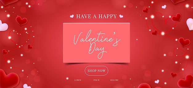 발렌타인 데이 웹 사이트 헤더