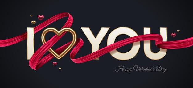 バレンタインデーの挨拶。金色のリアルなハートと赤いブラシストロークリボンであなたを愛している言葉。