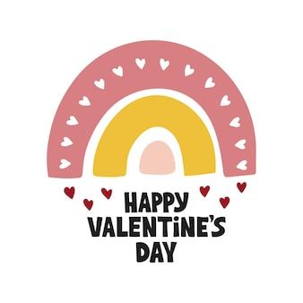 バレンタインデーのご挨拶。白い背景で隔離の手描きの虹のイラスト。幸せなバレンタインデーのレタリング。