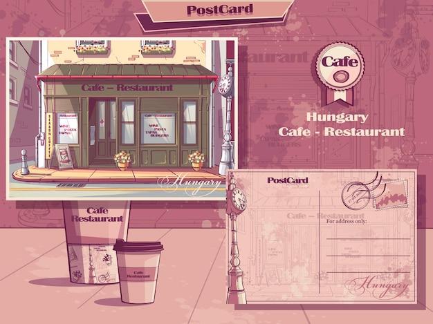 ハンガリーのベクトルの背景のレトロなスタイルのカフェ。ポストカードとチラシ。