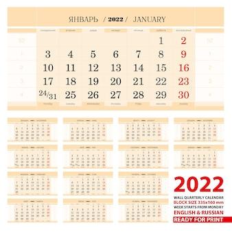 Векторный шаблон календаря на 2022 год, русский и английский языки. готов к печати.
