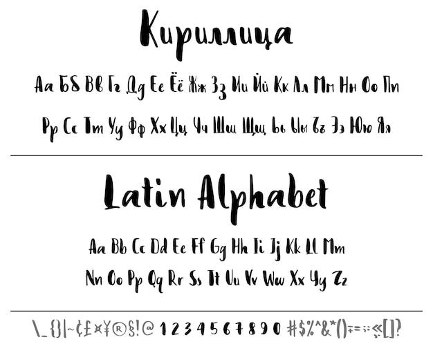 Вектор каллиграфии алфавит русский и латинский