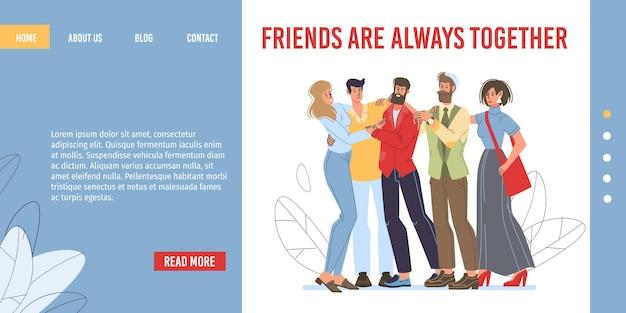 벡터 만화 플랫 캐릭터 친구들은 서로 껴안고 행복하며, 친한 팀 젊은이들 - 웹 온라인 사이트 디자인 소셜 미디어 개념을 사용할 준비가 되어 있습니다.