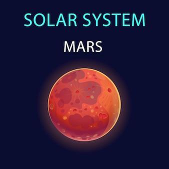 火星のベクトル漫画イラスト