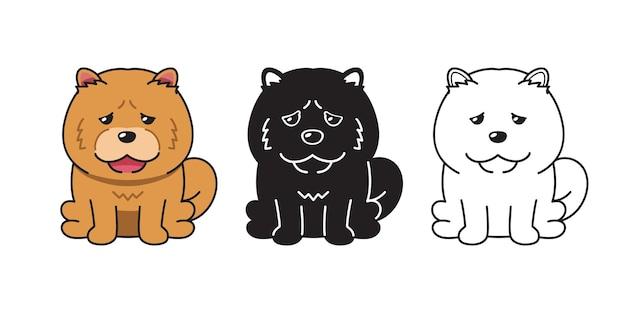 デザインのためのチャウチャウ犬のベクトル漫画セット。