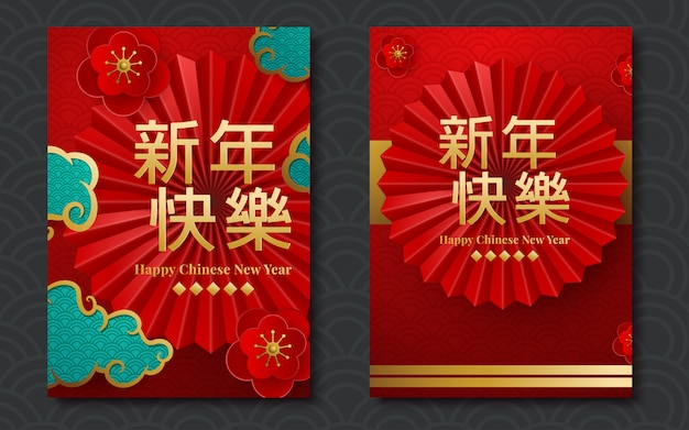 Vector chinese red traditional hanging paper glowing lanterns