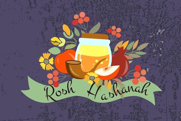 Векторная коллекция этикеток и элементов рош ха-шана еврейский новый год значок или значок с подписью