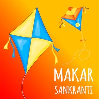 ハッピーマカールサンクランティフェスティバルのお祝いのためのベクトルカラフルな凧。