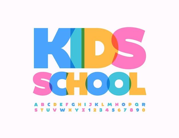 ベクトルクリエイティブサインキッズスクールカラフルな明るいフォント水彩アルファベット文字と数字のセット