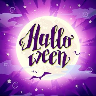 ハッピーハロウィンお祝いカードのベクトルフラットイラスト。