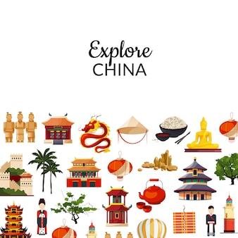 Вектор плоский стиль китай элементы и достопримечательности фоновой иллюстрации с местом для текста