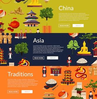Вектор плоский стиль китай элементы и достопримечательности горизонтальные баннеры иллюстрации