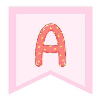 ベクトルグラフィックス。子供のアルファベット、カラフルな文字。文字「a」。