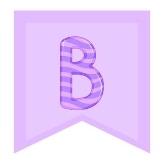 ベクトルグラフィックス。子供のアルファベット、カラフルな文字。文字「b」。