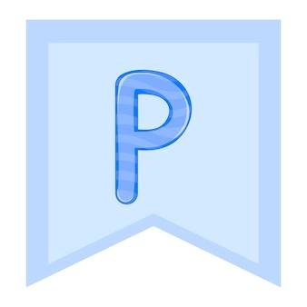ベクトルグラフィックス。子供のアルファベット、カラフルな文字。文字「p」。