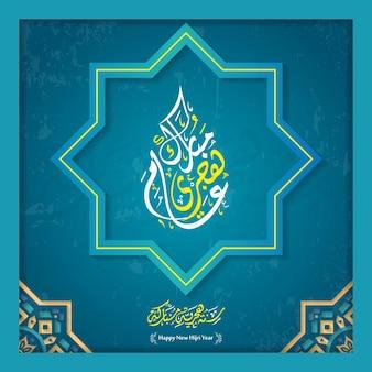 이슬람 커뮤니티 럭셔리 빈티지 스타일을 위한 새해 복 많이 받으세요의 벡터 인사말 디자인