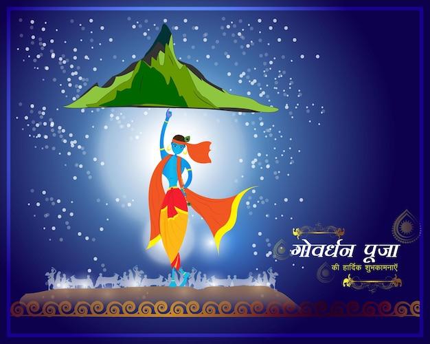 Vector greeting of govardhan puja hindu festival