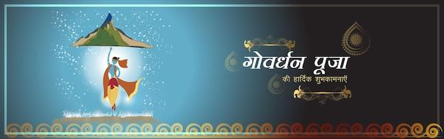 Вектор приветствие индуистского фестиваля говардхана пуджа