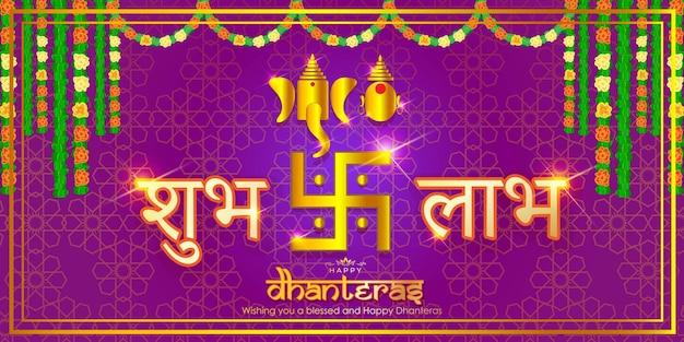 Вектор счастливый дхантера индийский индуистский фестиваль приветствие