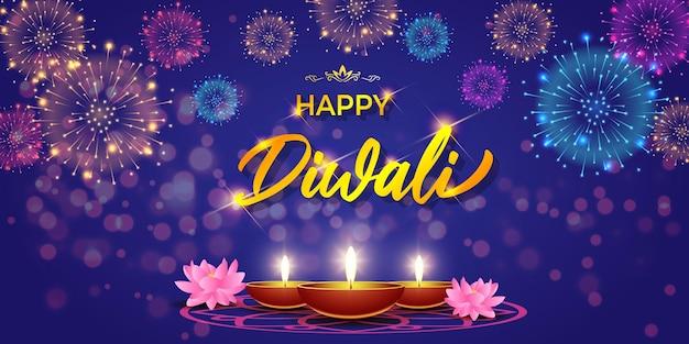 Векторная иллюстрация для приветствия индийского фестиваля счастливого дивали