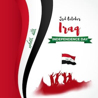 이라크 독립 기념일-10월 3일에 대한 벡터 일러스트 레이 션