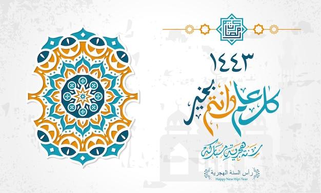 Векторные иллюстрации с новым годом по хиджре счастливого исламского нового года