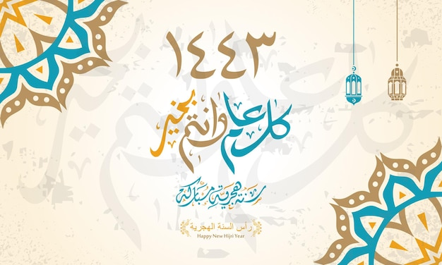 Vector illustration happy new hijri year happy islamic new year