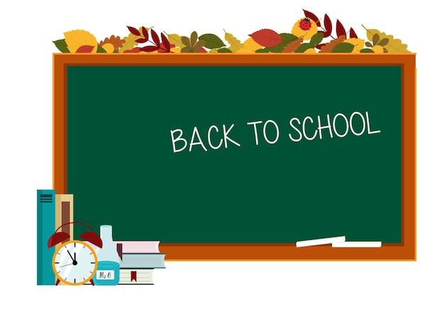 学校に戻ることをテーマにしたポスターのベクトルイラスト。グローブ、教科書、学校の黒板の背景に鉛筆