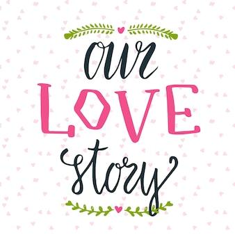 핸드 레터링 문구의 벡터 일러스트 레이 션. 우리의 사랑 이야기. 발렌타인 데이 귀여운 선물 카드에 사용할 수 있습니다.
