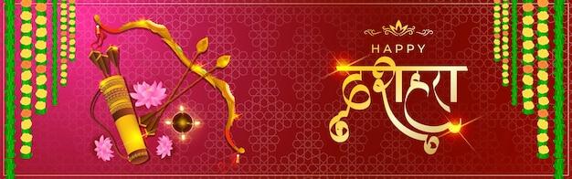 Векторная иллюстрация happy dussehra приветствия, индийский фестиваль, лук и стрелы, масляная лампа, красивый абстрактный фон.