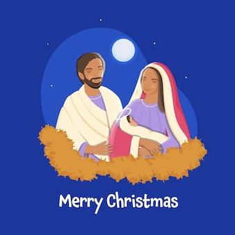 メリークリスマスのお祝いの満月の青い背景に幼児の赤ちゃんを保持しているジョセフとメアリーのベクトルイラスト。
