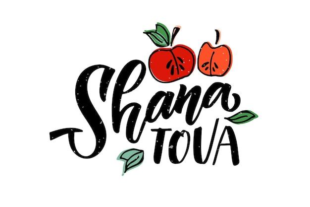 Shana tova 유태인 새해 아이콘 배지 포스터에 대한 레터링 타이포그래피의 벡터 일러스트 레이 션