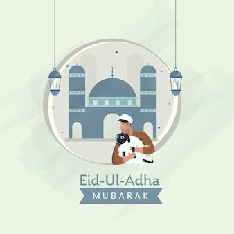 イード・アル=アドハー・ムバラクのお祝いのコンセプトのためにランタンをぶら下げて、モスクで羊を保持しているイスラム教徒の男性のベクトルイラスト。
