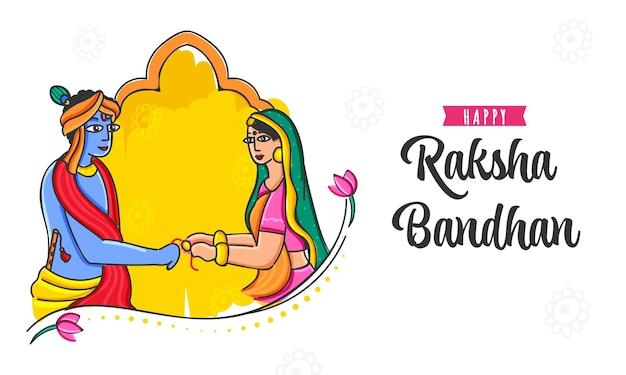 幸せなラクシャバンダンの概念のための黄色と白の背景にクリシュナ卿にラキを結ぶスバドラーのベクトルイラスト。