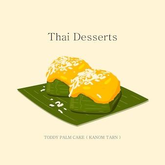 緑のバナナの葉にタイのデザート黄色の綿毛のベクトルイラストココナッツを飾る