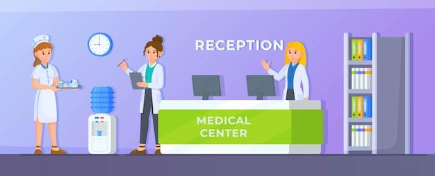 スタッフのベクトルイラスト。レセプションでの病院スタッフのコンセプト。美しい病院のデザイン。人々を助ける。